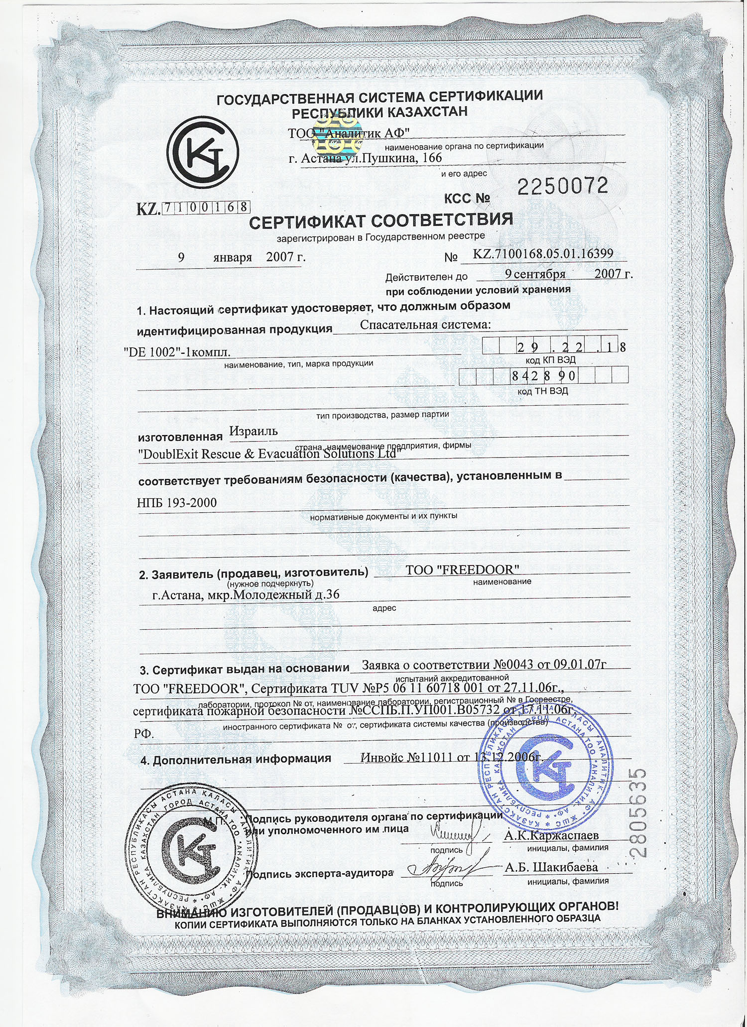 click to download certifications file